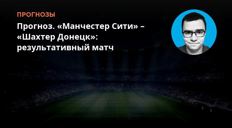 Донецк матч Тоттенхэм Шахтер прогноз на