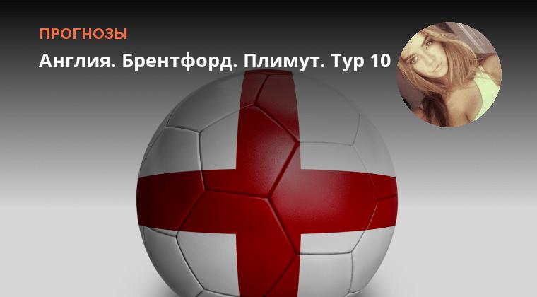 Прогноз на матч брендфорд-дерби 01.11.2018
