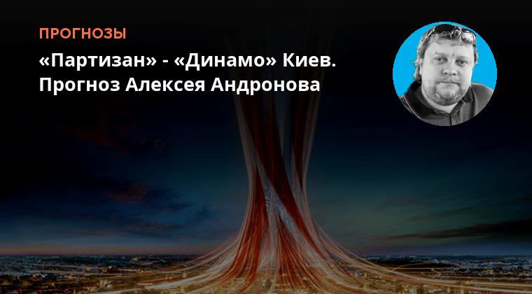 Матч Фиорентина Краснодар на прогноз