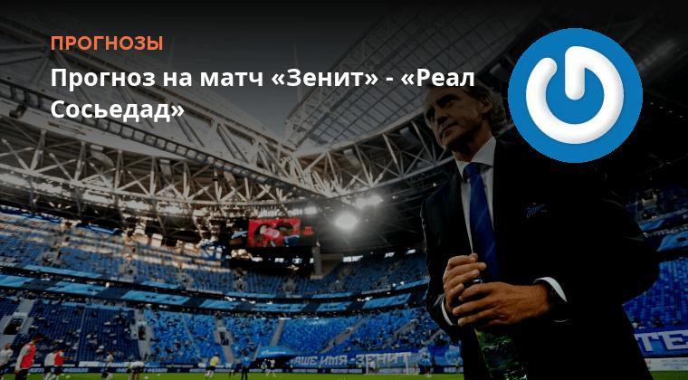 прогноз на матч Гент Реал Сосьедад