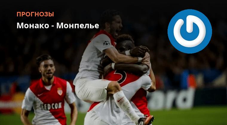 монако прогноз футбол на монпелье