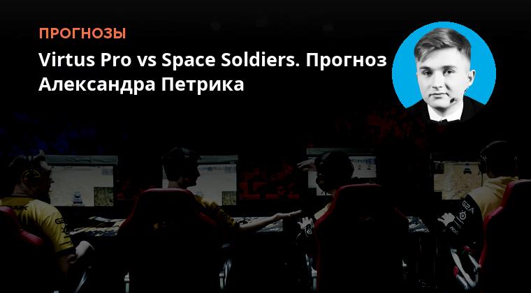 Virtus pro space soldiers прогноз [PUNIQRANDLINE-(au-dating-names.txt) 53