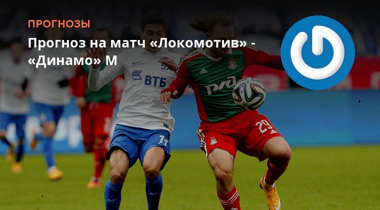 Локомотив динамо футбол прогноз