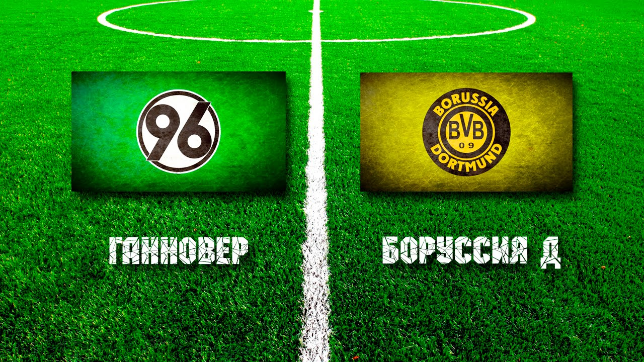 Боруссия Дортмунд – Ганновер. Прогноз матча чемпионата Германии