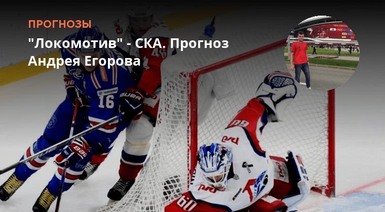 Локомотив прогноз хоккей ска