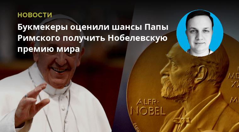 Премия Букмекера