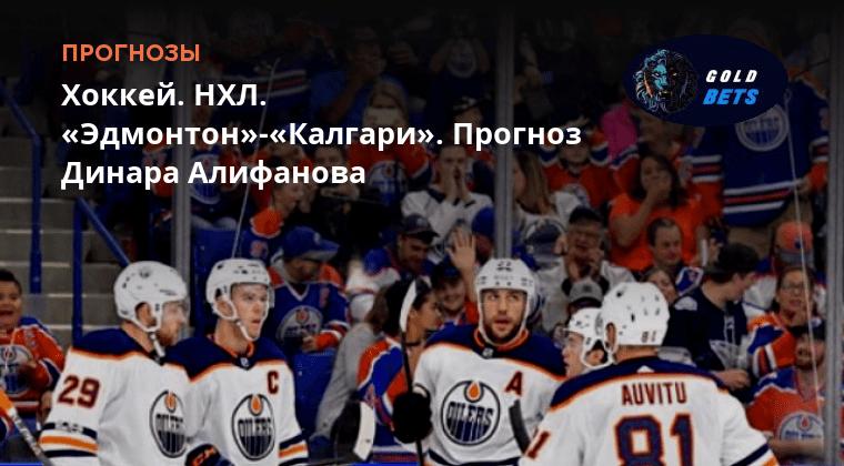 Эдмонтон Калгари Хоккей Прогнозы