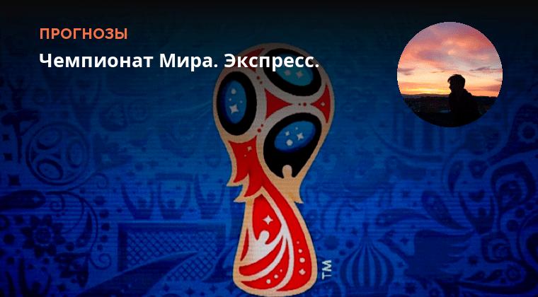 Прогнозы Чемпиона Мира По Футболу