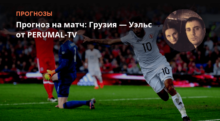 Прогнозы На Футбол Тбилиси