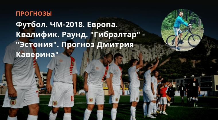 Эстония футбол прогноз