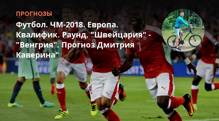 ставки на 2018 футбол