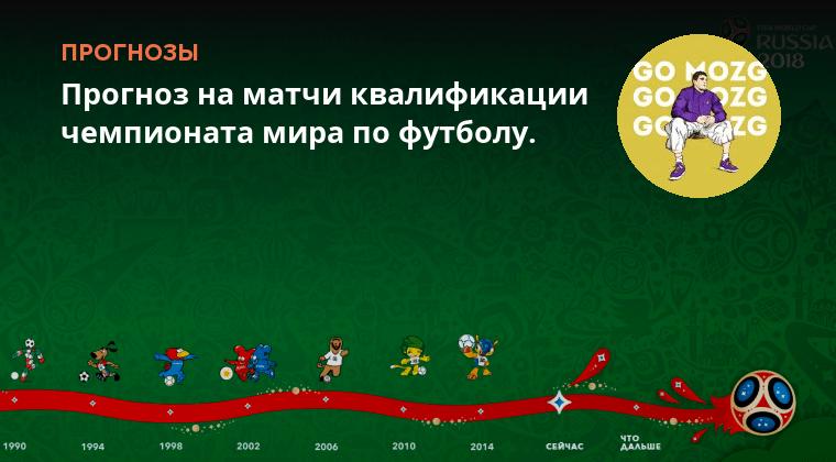 Прогноз Матчей Па Футболу