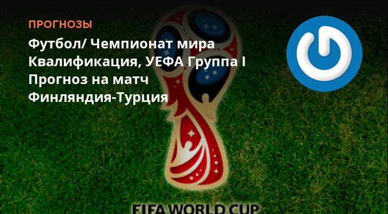 Чемпионат мира на футбол прогнозы