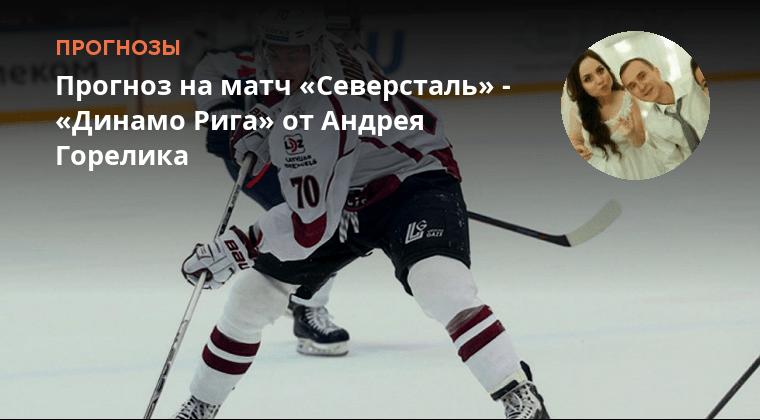 ставки на матч Северсталь Динамо (Рига)