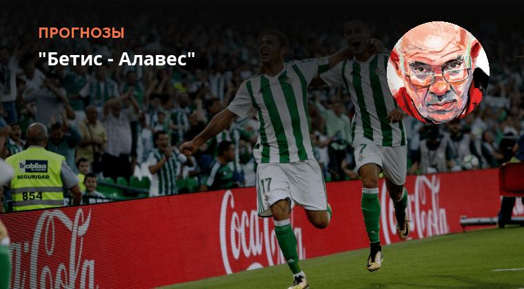 Футбол Прогноз Алавес Бетис