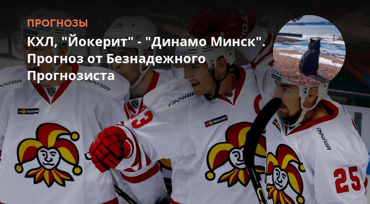 Прогноз На Матч Йокерит Динамо Минск 12 11 2018