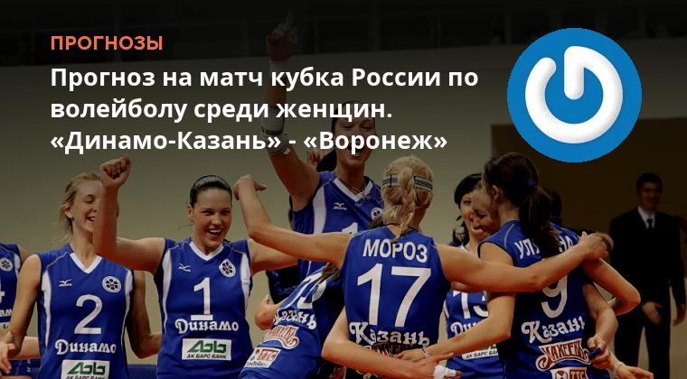 Прогноз матчей кубка россии