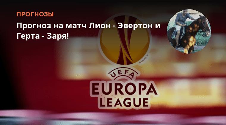 лига европы прогнозы на матчи завтра