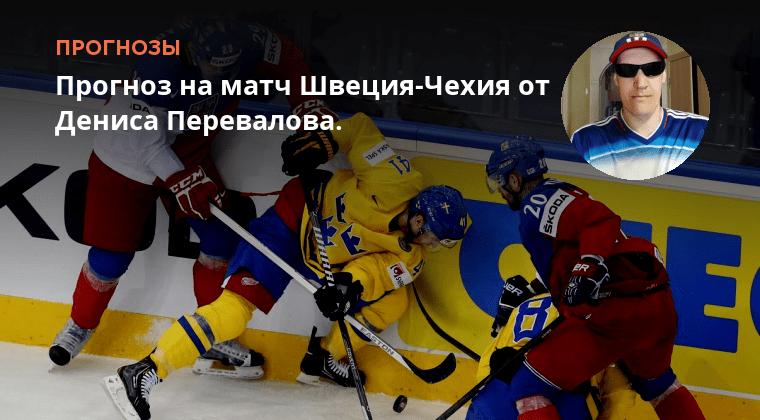 Хоккей Швеция-чехия 25.05.2018 Прогнозы И Аналитика