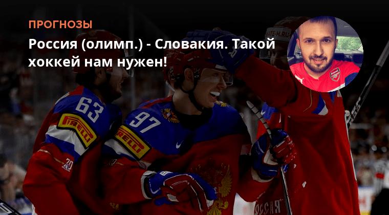 Прогнозы На Хоккей Словакия