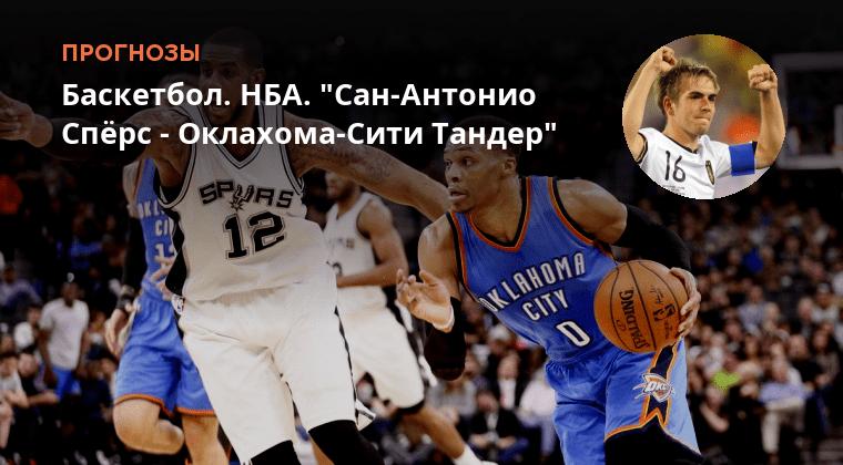 это прогнозы тотал баскетболе