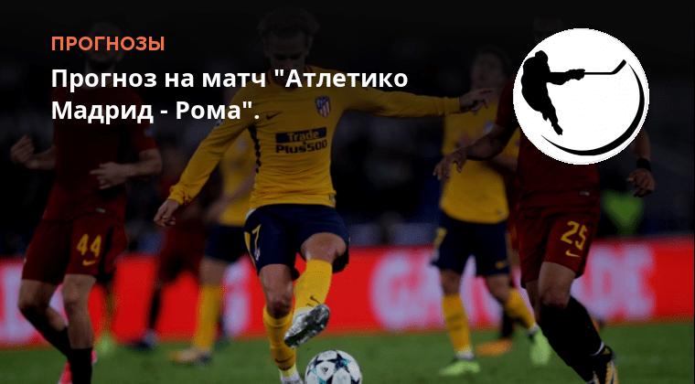 Рома прогноз на матч Атлетик