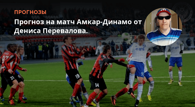 Прогноз На Игру Амкар-динамо М Футбол 18.10.2018