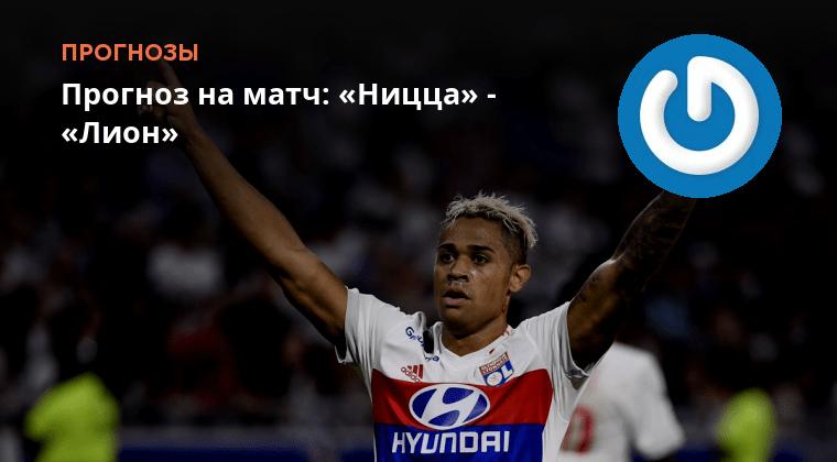 Футбол Ницца Лион Прогноз Гидрометцентра