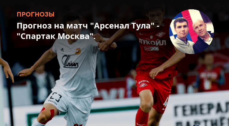 Футбол Прогноз Арсенал Тула