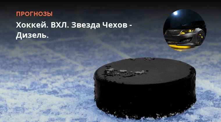 хоккей дизель звезда на прогноз чехов