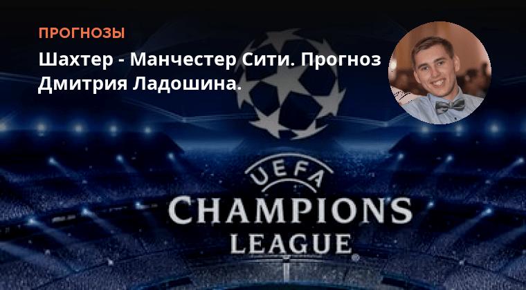 лига чемпионов ответные матчи прогноз 06.08.18