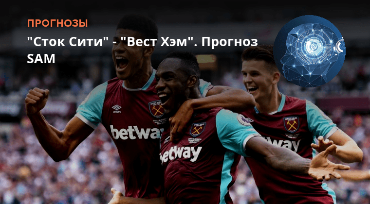 Прогноз матча сток сити вест хэм 1.11.2018