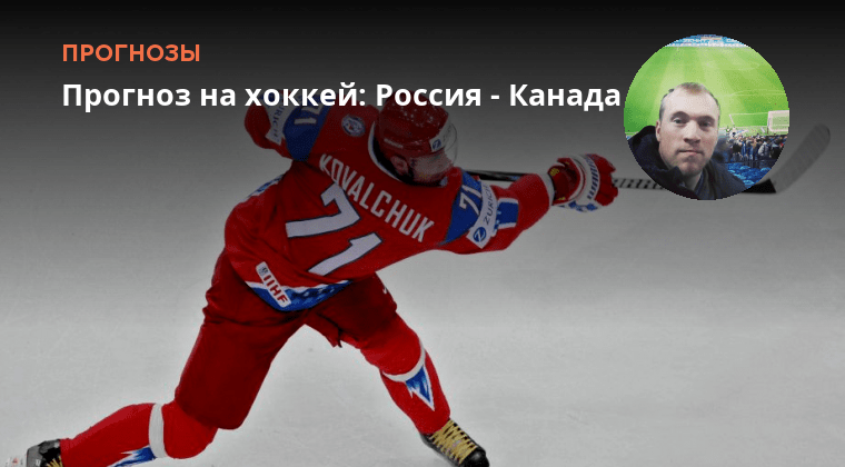 Канада хоккей прогноз россия