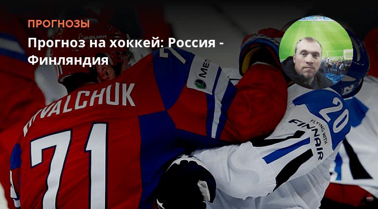 Прогнозы на хоккей финляндия россия