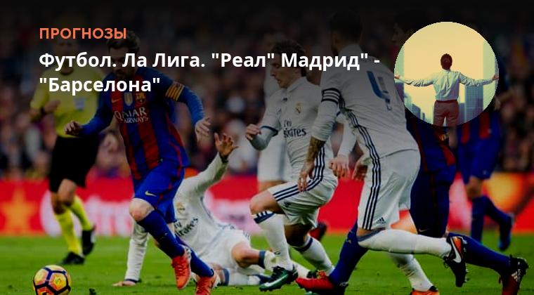 Прогноз По Футболу Реал Барселона