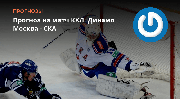 динамо москва-ска прогноз хоккей