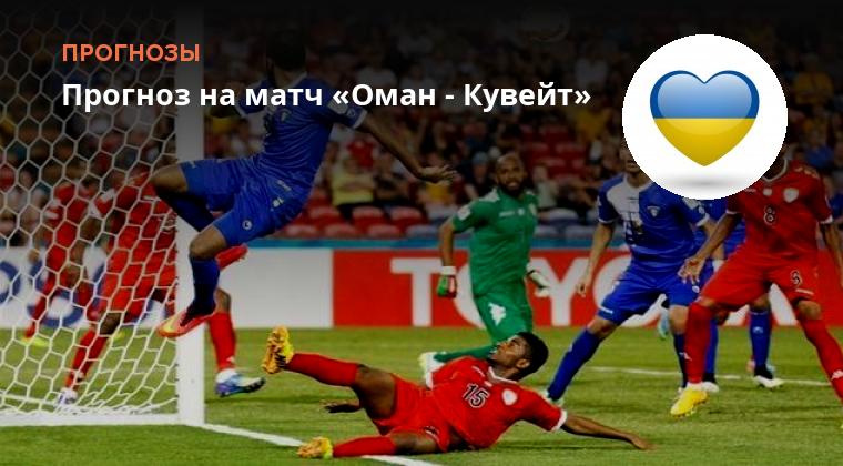 Прогноз на матч Оман Марокко