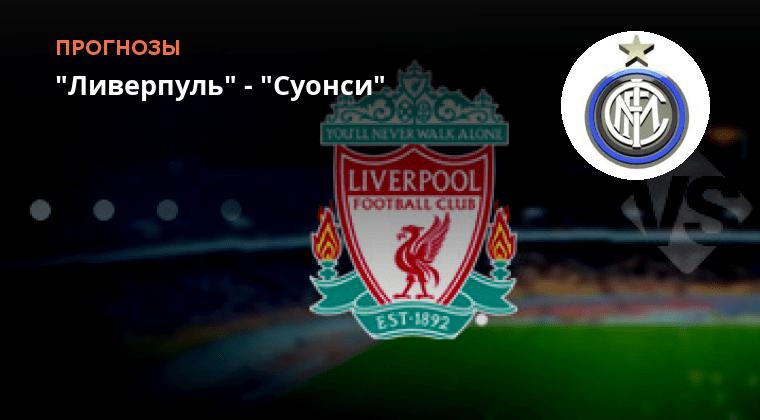 прогнозы на футбол ливерпуль-суонси 27.10.18