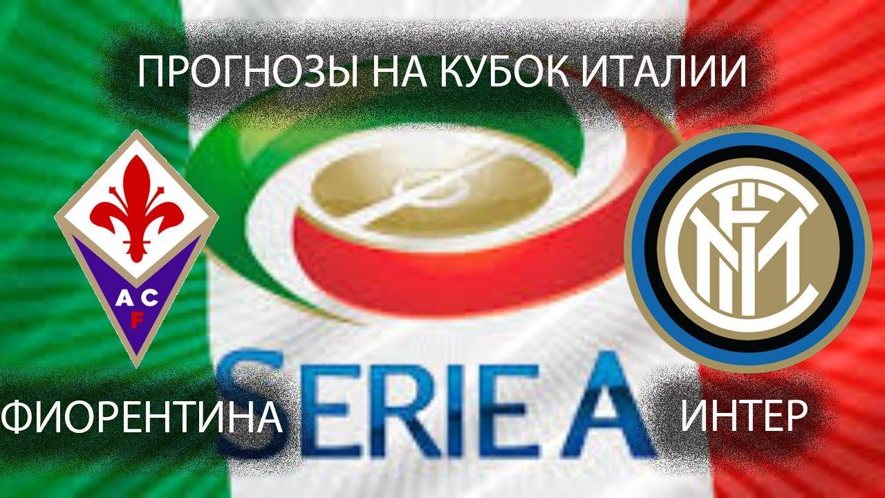 Прогноз на матч Фиорентина - Интер 22 апреля 2017
