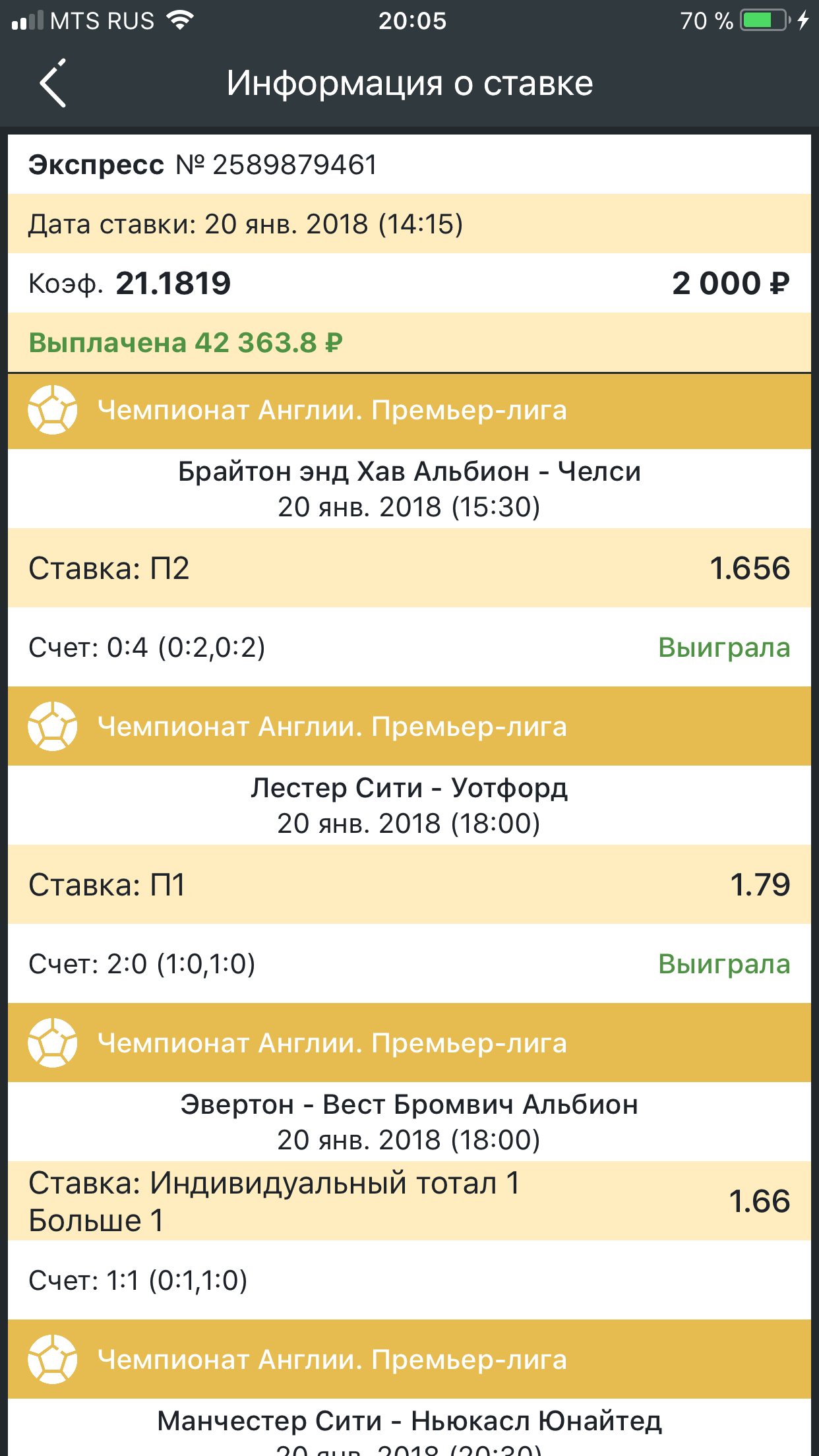 Краткий обзор БК Тенниси
