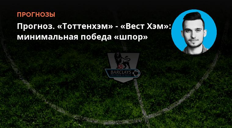 Прогнозы на матч арсенал л.-тоттенхэм 04.01.18