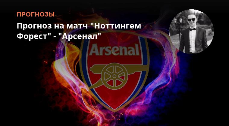 Прогноз на матч Арсенал Ноттингем Форест