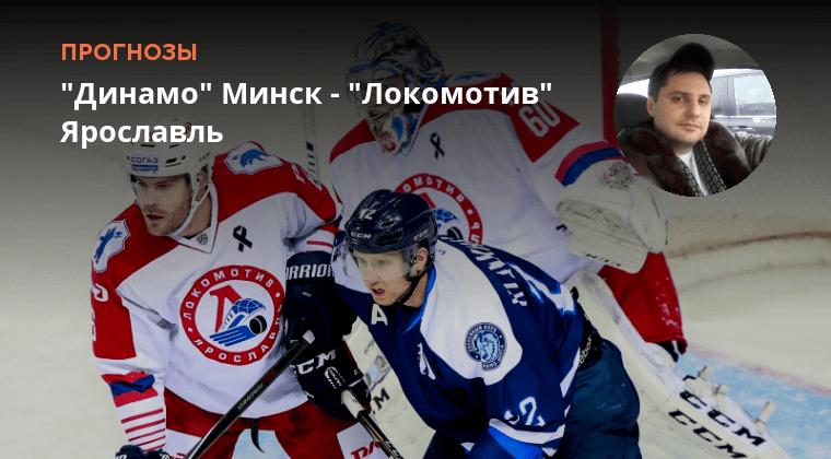 Минск прогноз хоккей динамо локомотив