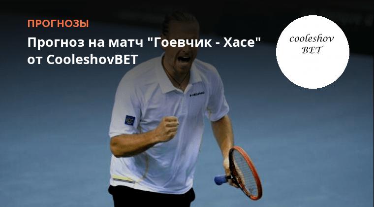 Прогноз тенниса на 11.01.2018