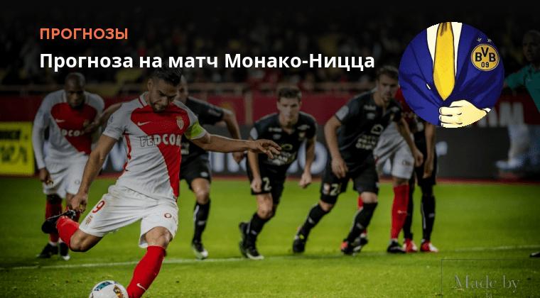 Газелек Аяччо на Ницца прогноз матч