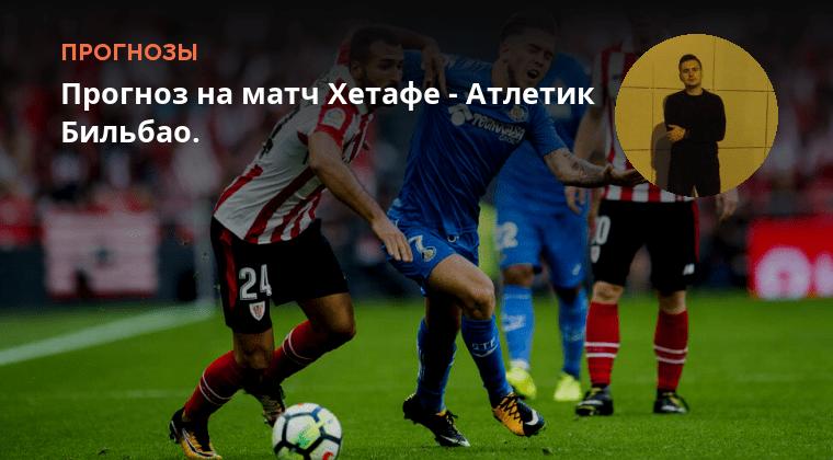 Прогноз На Матч Атлетико М-севилья 19.01.2018
