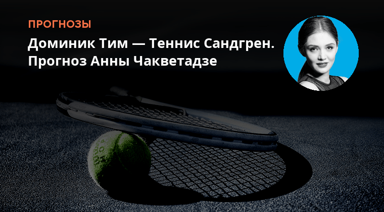 прогноз анны чакветадзе на теннис 2018
