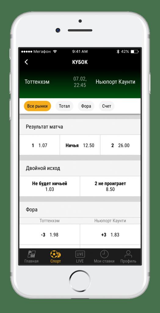 Приложение ставки на спорт для windows phone 8