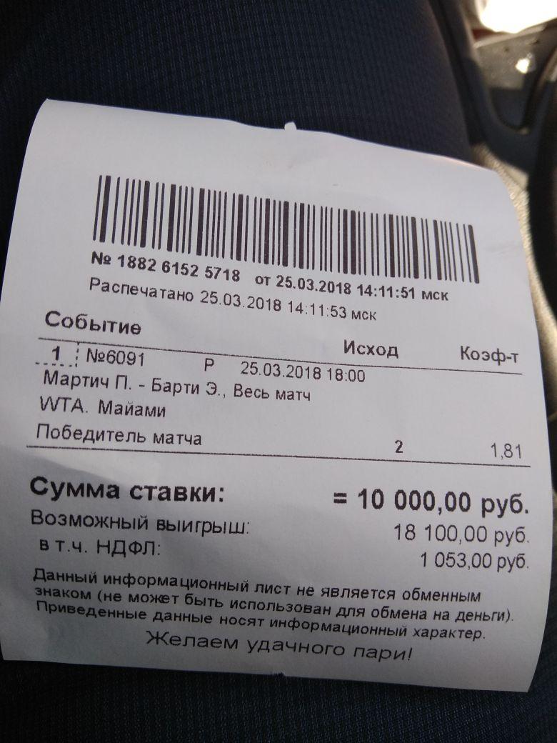 Ставки на матч Бартел – Мартич, прогноз на теннис от 09.09.2018