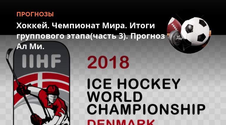 групповой этап отборочного турнира 2018 хоккей